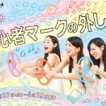 劇団蝶能力5月公演